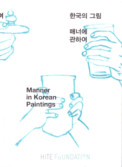 Manner in Korean Paintings 2012