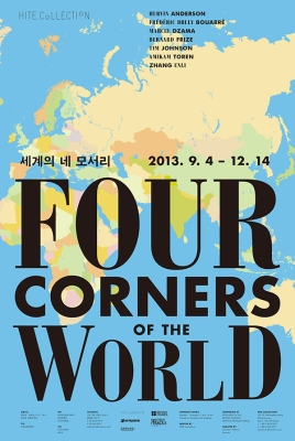 세계의네모서리-포스터인쇄용2_저해상