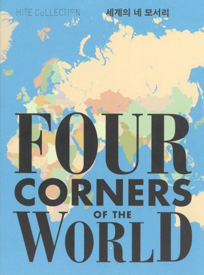Four Corners of the World 2013