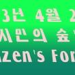 Yun Choi, Citizen_s forest, 2013-1