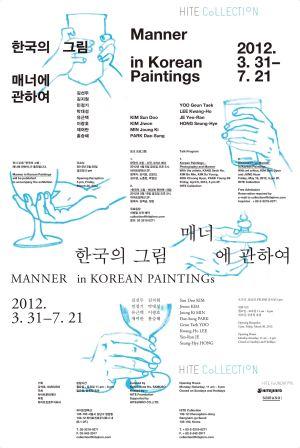 manner-poster