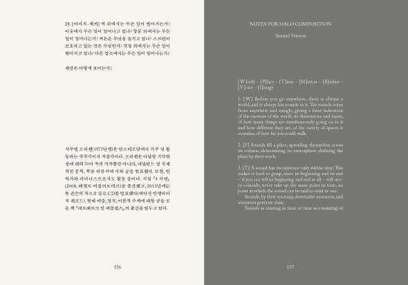 klingsor_book_body_final_페이지_079