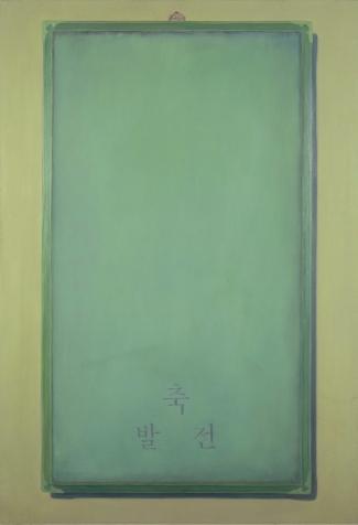 최은경_발축전-거울_2003